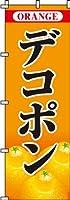 デコポン のぼり旗 3枚セット