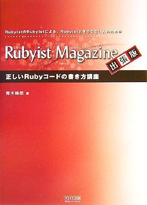 Rubyist Magazine 出張版 正しいRubyコードの書き方講座―RubyistのRubyistによる、Rubyistとそうでない人のためのの詳細を見る