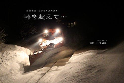 """""""峠を超えて"""": 函館本線ラッセル車写真集-Kindle版-"""