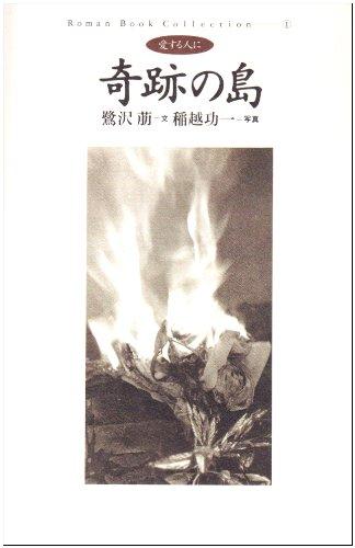 奇跡の島 (ロマン・ブック・コレクション)の詳細を見る