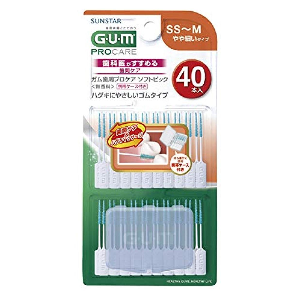 ピンク序文店員GUM(ガム) 歯周プロケア ソフトピック 40P 歯間ブラシ ゴムタイプ 無香料 [サイズ:SS~M]