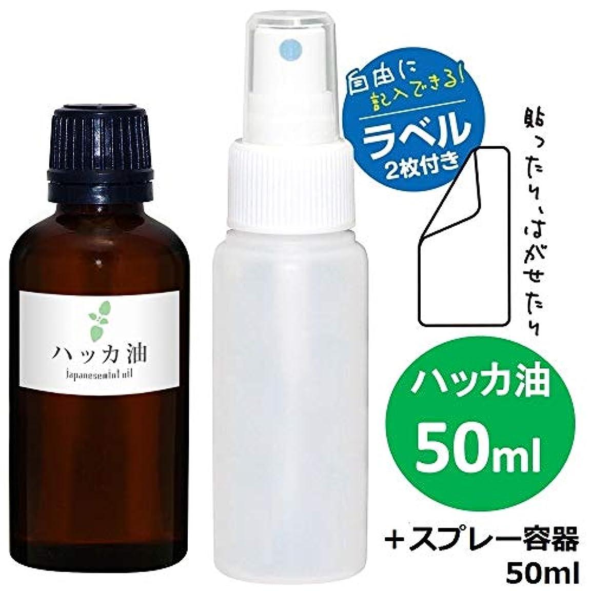 浴番目興奮ガレージ?ゼロ ハッカ油 50ml(GZAK15)+50mlPEスプレーボトル/和種薄荷/ジャパニーズミント/ペパーミント GSE530