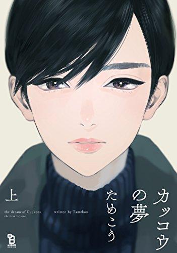 カッコウの夢 上 (on BLUEコミックス)の詳細を見る