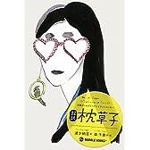 王朝ガールズトーク×イラストエッセイ  超訳 枕草子