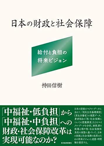 日本の財政と社会保障: 給付と負担の将来ビジョン