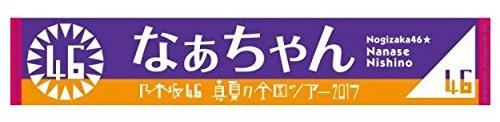 乃木坂46 推しメンマフラータオル 真夏の全国ツアー2017...