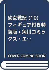 幼女戦記 (10) フィギュア付き特装版 (角川コミックス・エース)