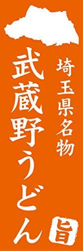 『60cm×180cm(ほつれ防止加工)』お店やイベントに! のぼり のぼり旗 うどん 麺類 埼玉県名物 武蔵野うどん