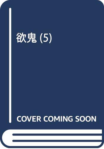 欲鬼(5)