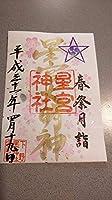 貴重 下野星宮神社 御朱印 春祭月詣 2019年4月限定 平成 栃木県下野市 トトロ