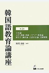 韓国語教育論講座 第4巻 単行本(ソフトカバー)