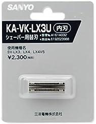 SANYO メンズシェーバー替刃(内刃) KA-VK-LX3U