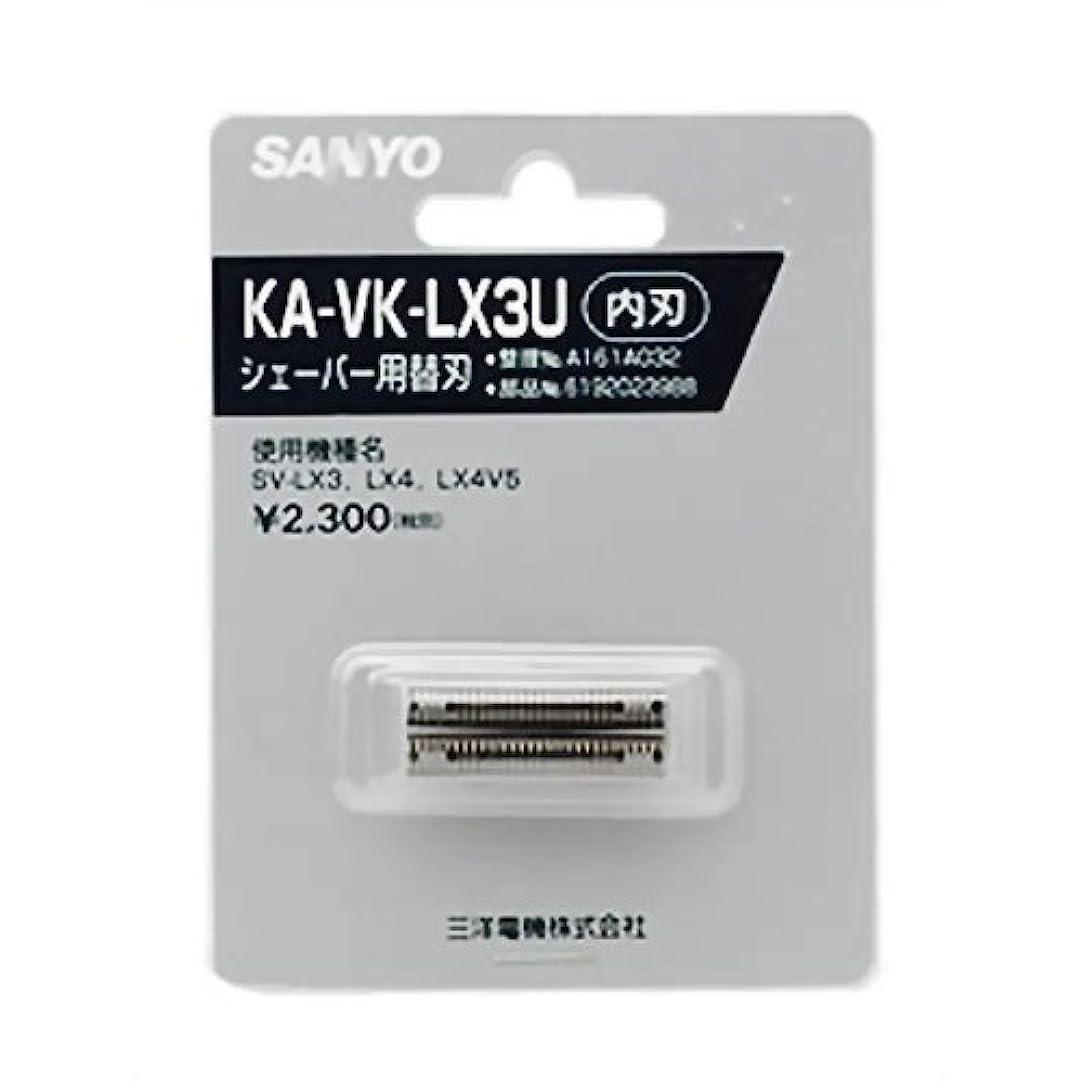 軽く寝具古いSANYO メンズシェーバー替刃(内刃) KA-VK-LX3U