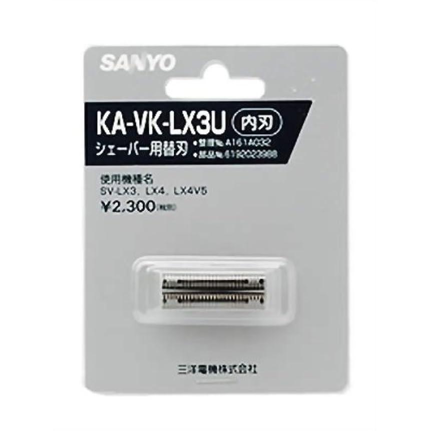 剥ぎ取る机やむを得ないSANYO メンズシェーバー替刃(内刃) KA-VK-LX3U