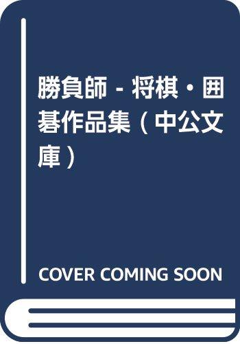 勝負師 - 将棋・囲碁作品集 (中公文庫)