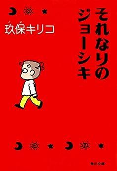 [玖保 キリコ]のそれなりのジョーシキ (角川文庫)