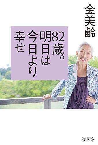 82歳。明日は今日より幸せ (幻冬舎単行本)...