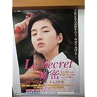 広末涼子 秘密 ポスター