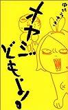 オヤジどもよ! (Book of dreams)
