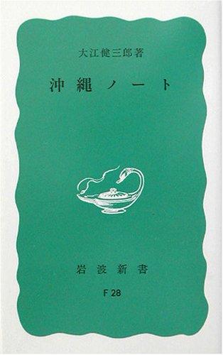 沖縄ノート (岩波新書)の詳細を見る