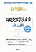 群馬県の特別支援学校教諭過去問 2020年度版 (群馬県の教員採用試験「過去問」シリーズ)