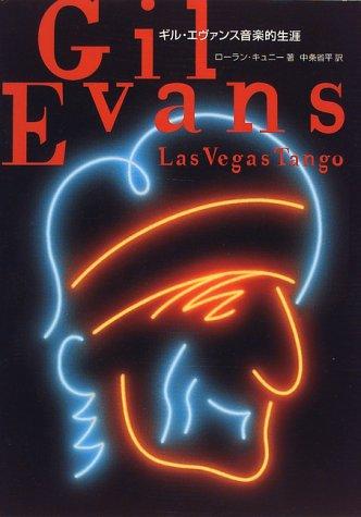 ギル・エヴァンス音楽的生涯