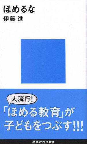 ほめるな (講談社現代新書)