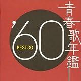 青春歌年鑑 1960 TOCT 10844を試聴する