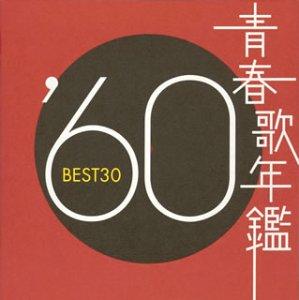 青春歌年鑑 1960 TOCT 10844