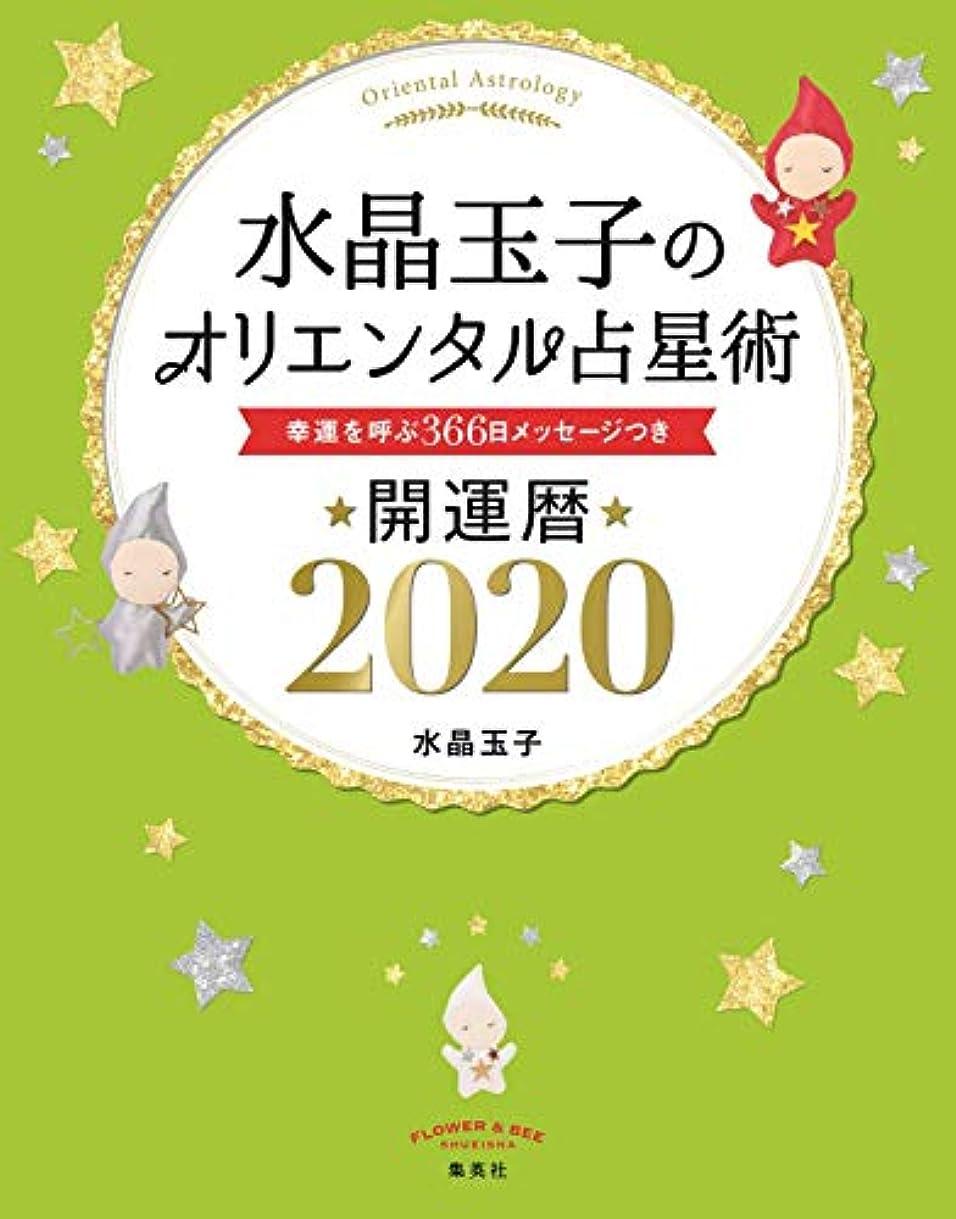 スナップあいまい遅らせる水晶玉子のオリエンタル占星術 幸運を呼ぶ366日メッセージつき 開運暦2020 (カレンダー)
