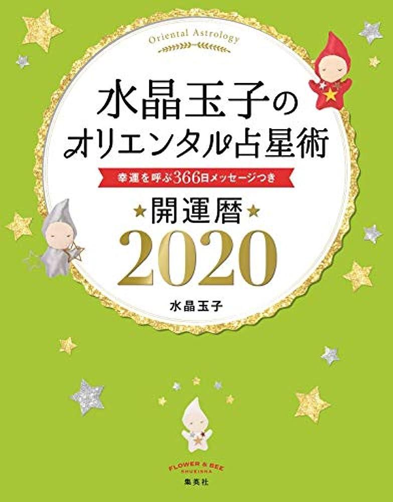 滑る印象的鳥水晶玉子のオリエンタル占星術 幸運を呼ぶ366日メッセージつき 開運暦2020 (カレンダー)