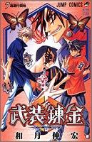 武装錬金 (7) (ジャンプ・コミックス)の詳細を見る