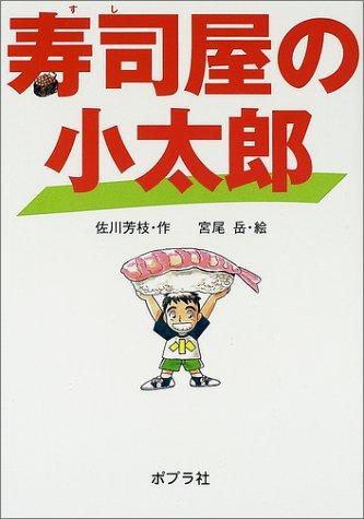 寿司屋の小太郎 (ポプラの森)の詳細を見る