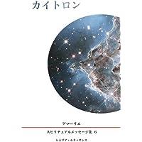 6巻 カイトロン アマーリエ スピリチュアルメッセージ集
