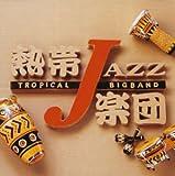 熱帯JAZZ楽団 VII~Spain~