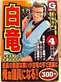 白竜 4 (ニチブンコミックス)