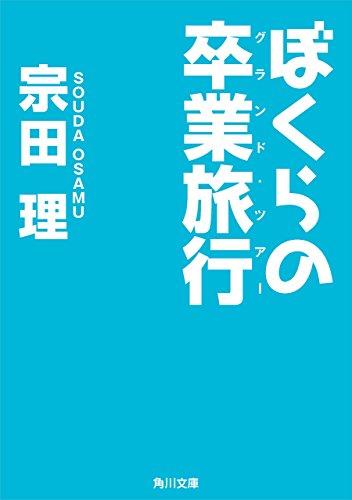 ぼくらの卒業旅行 「ぼくら」シリーズ (角川文庫)