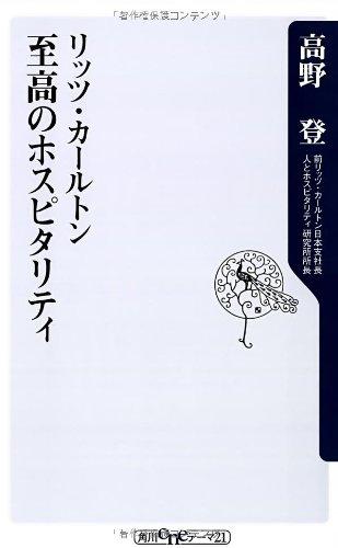 リッツ・カールトン 至高のホスピタリティ (角川oneテーマ21)の詳細を見る