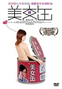 美女缶 [DVD]