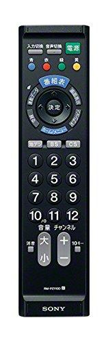 ソニー SONY テレビリモコン RM-PZ110D : 地デジテレビ専用 ブラック RM-PZ110D B