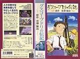 グスコーブドリの伝記 [VHS]()