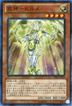 遊戯王 PRIO-JP024-SP 《武神-ヒルメ》 Super