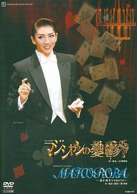 宝塚歌劇 月組 宝塚大劇場公演 MAHOROBA/マジシャンの憂鬱 (DVD)
