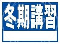 「冬期講習(紺)」 ティンサイン ポスター ン サイン プレート ブリキ看板 ホーム バーために