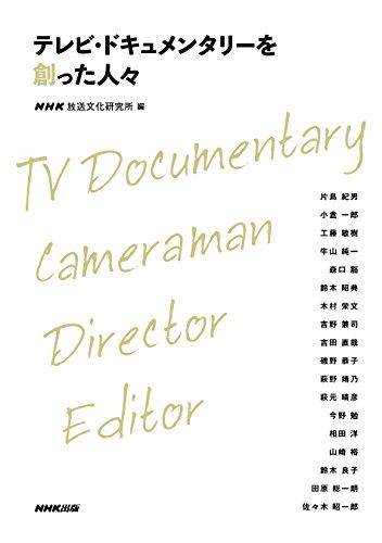 テレビ・ドキュメンタリーを創った人々