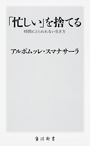 「忙しい」を捨てる 時間にとらわれない生き方 (角川新書)の詳細を見る