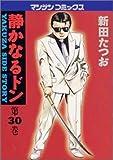 静かなるドン―Yakuza side story (第30巻) (マンサンコミックス)