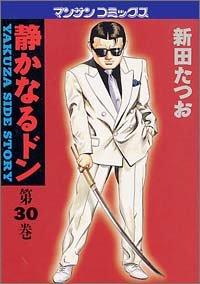 静かなるドン―Yakuza side story (第30巻) (マンサンコミックス)の詳細を見る