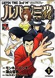 ルパン三世M 1 (アクションコミックス LUPIN The3rd Collection) 画像