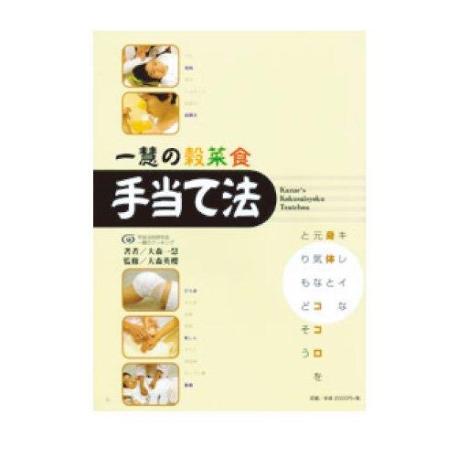一慧の穀菜食BOOK・手当て法 大森一慧 宇宙法則研究会